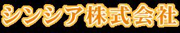 シンシア株式会社