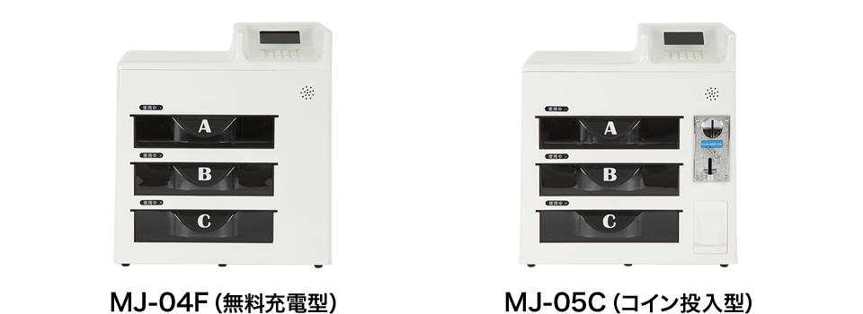 MJ-04F/MJ-05C